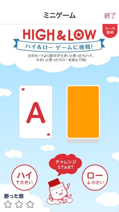 エポスカード公式アプリのスクリーンショット3