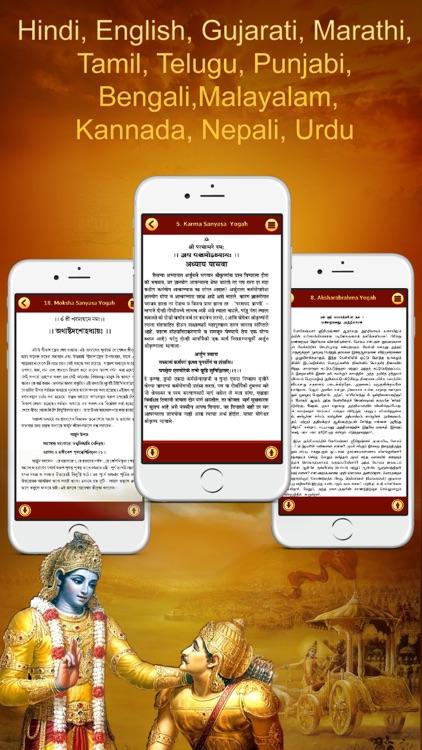 Bhagavad Gita 12 Languages Pro by NileshKumar Rathod