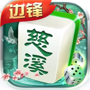 边锋慈溪麻将--最火爆打牌网棋牌 app