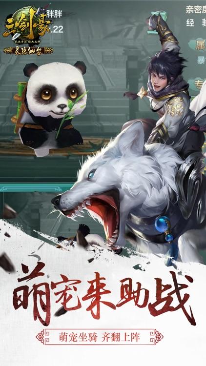 三剑豪——动作武侠3D热血网游神作