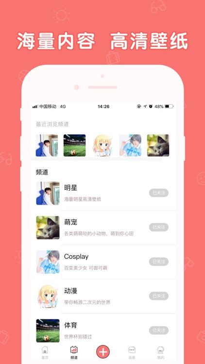 WOO壁纸-精选高清壁纸 screenshot-3