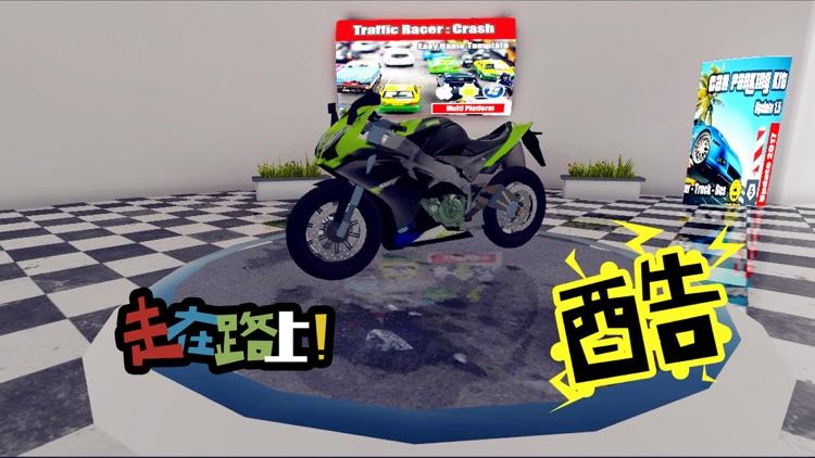 公路骑手:公路骑士摩托车游戏