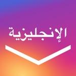 الترجمة - الإنجليزية إلى العربية الترجمة