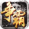 战神复刻—微端龙城激斗游戏
