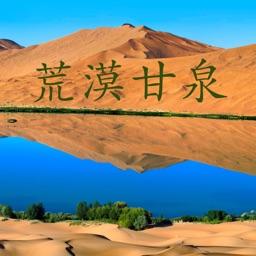 荒漠甘泉日曆
