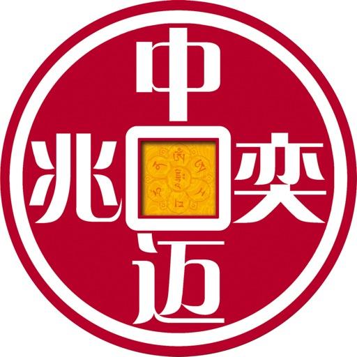 富万贷-山西中迈兆奕网络金融平台