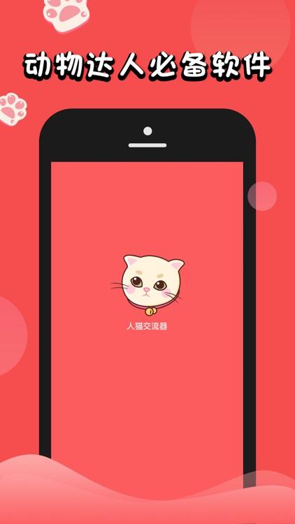 人猫交流器 猫语翻译-猫语翻译器人猫交流器 screenshot-3