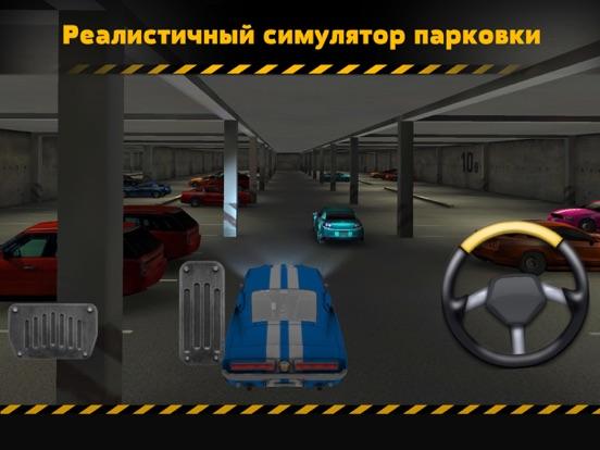 Парковка - Школа Вождения на iPad