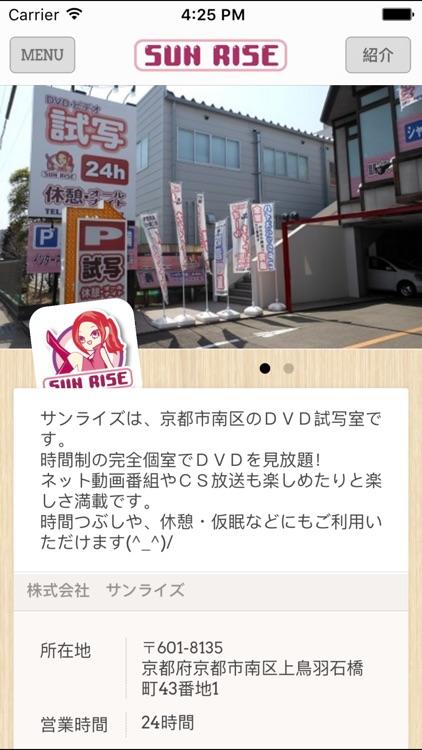 サンライズ 上鳥羽店 screenshot-4