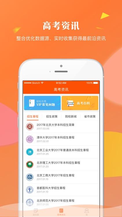 轻松志愿-高考志愿填报工具 screenshot-3