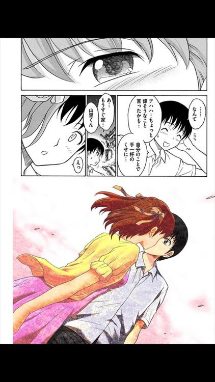 マジャン (漫画) screenshot-4