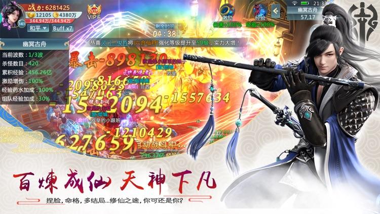 天刀前传 screenshot-1