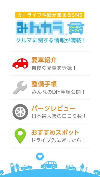 みんカラ screenshot-0