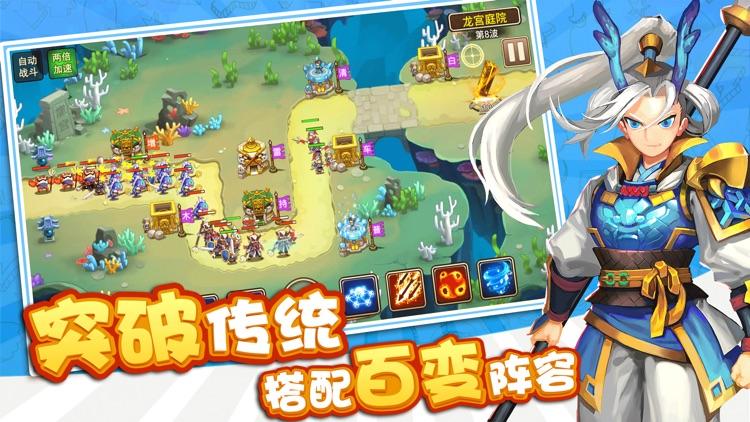塔防真西游OL梦幻 - 大话策略军团西游记游戏