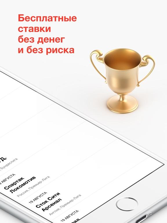 Bet2Win, ставки для iPad