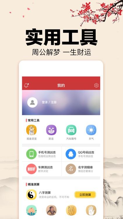 万年历 日历黄历:万年历经典版农历天气预报 screenshot-3