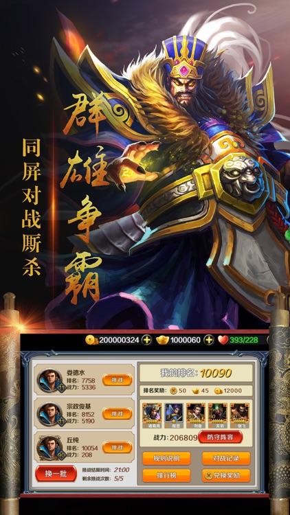 群雄争三国-卡牌策略手游 screenshot-4