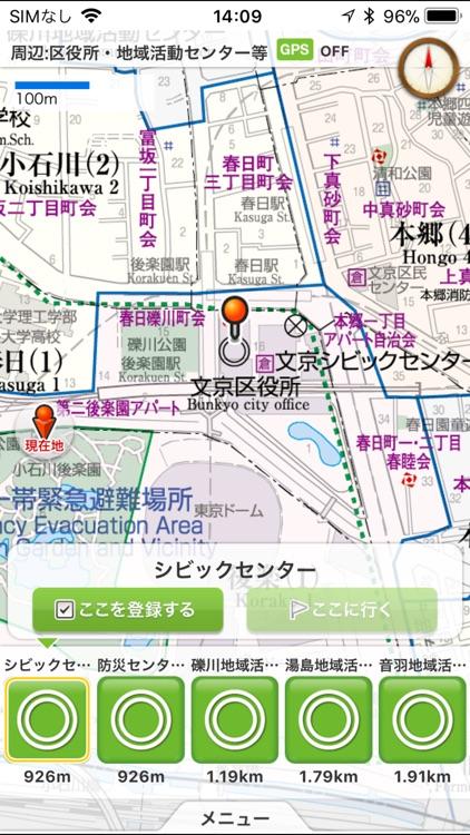 文京区防災地図 screenshot-3