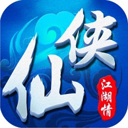 仙侠江湖情-无双修仙再续三世情缘