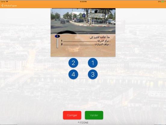 رخصة السياقة : إمتحانات وسلاسل screenshot 7