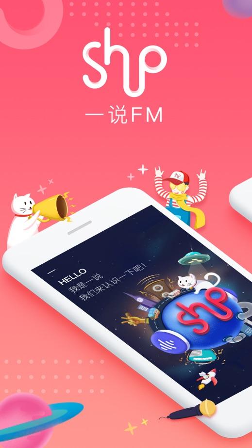 一说FM-直播玩pia戏与配音 App 截图