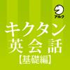 キクタン英会話<基礎編>【添削+発音練習機...
