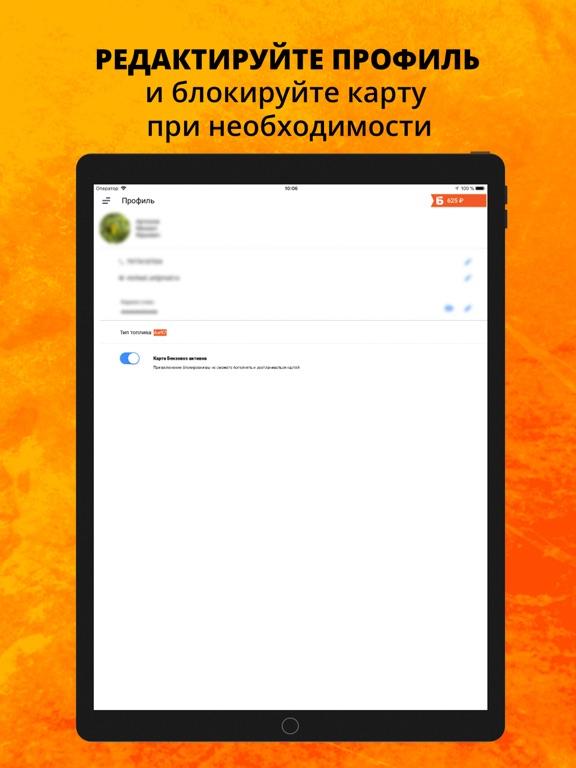 Image of Бензовоз for iPad