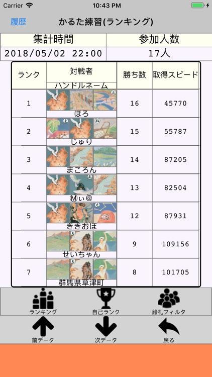 上毛かるた+α screenshot-3