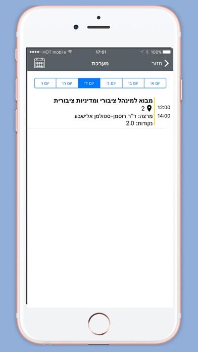 אוניברסיטת בר אילן Screenshot 3