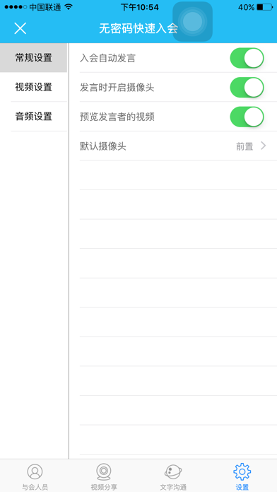 云会议系统屏幕截图4