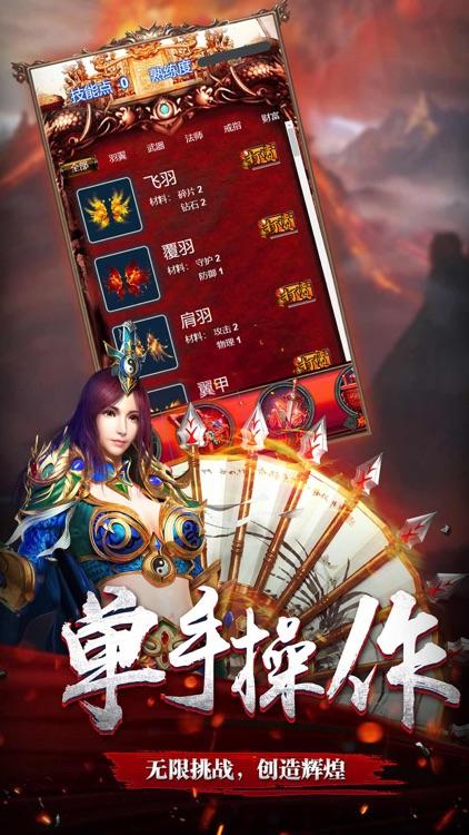 烈火霸业传奇 screenshot-3