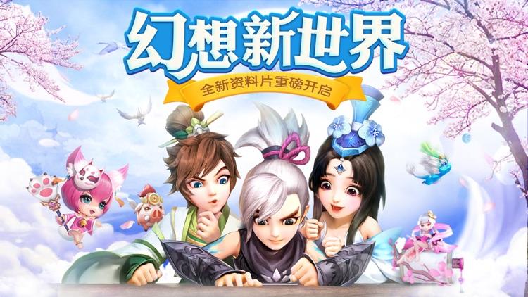 仙凡幻想-3D仙恋回合制手游