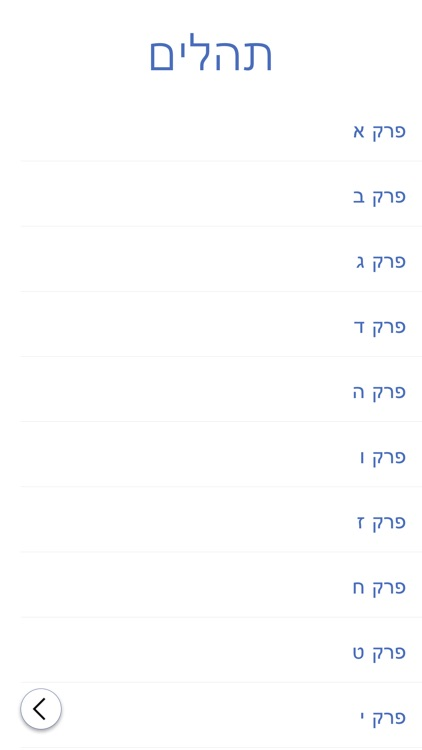 Simple Siddur screenshot-3
