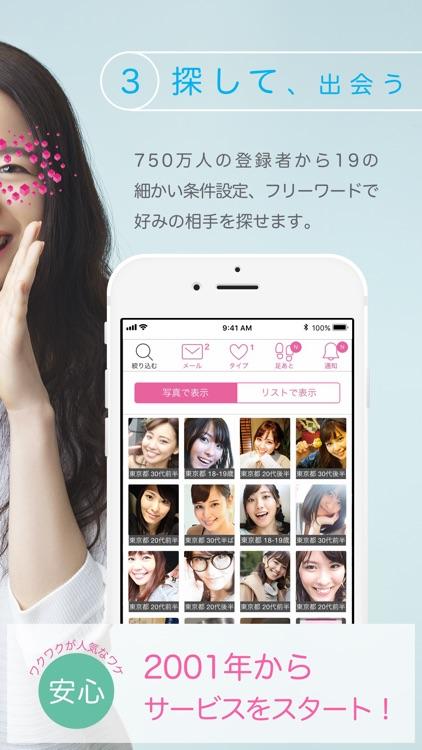 ワクワク - 恋愛マッチングアプリ screenshot-3