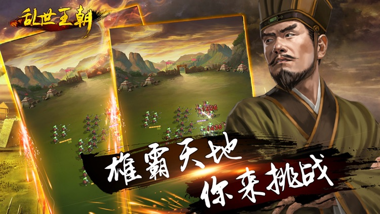 乱世王朝-征战乱世三国手游 screenshot-4