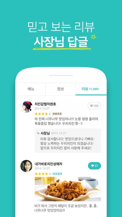 배달의민족 screenshot-4