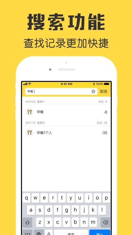 鲨鱼记账本Pro-管家理财必备工具 screenshot-9