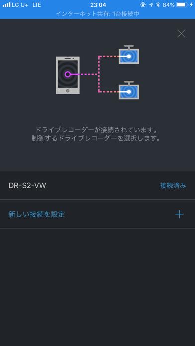 VW Drive Recorder Viewerのおすすめ画像3