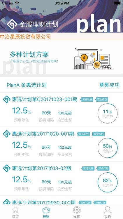 交金服 screenshot-0
