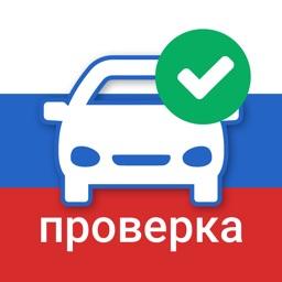 Проверка авто по VIN коду