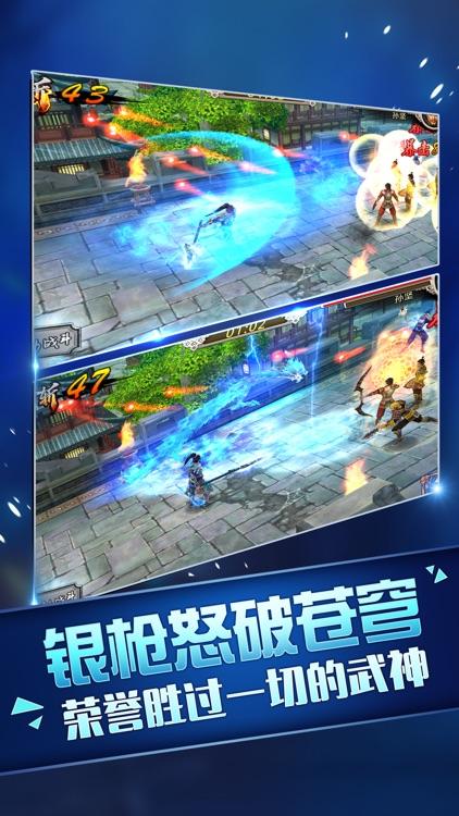 无双赵子龙3D-三国争霸攻城战 screenshot-3