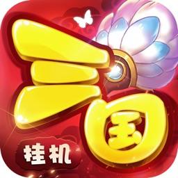三国:挂机三国志卡牌游戏单机版