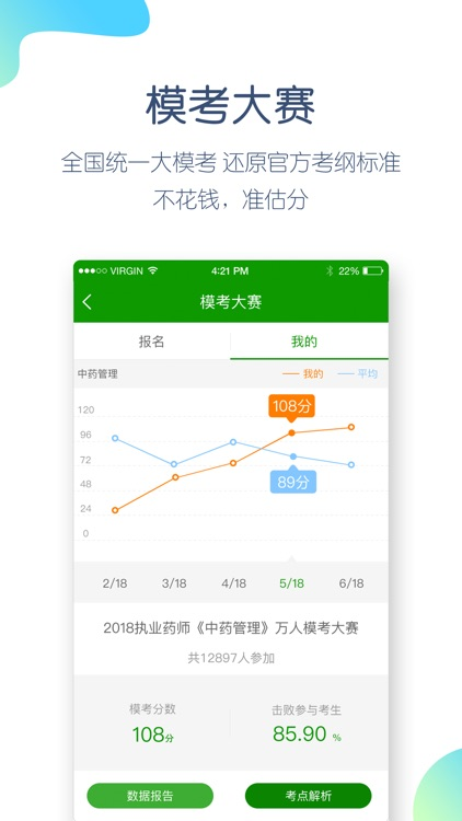 执业药师万题库-执业药师资格考试通关大杀器 screenshot-4