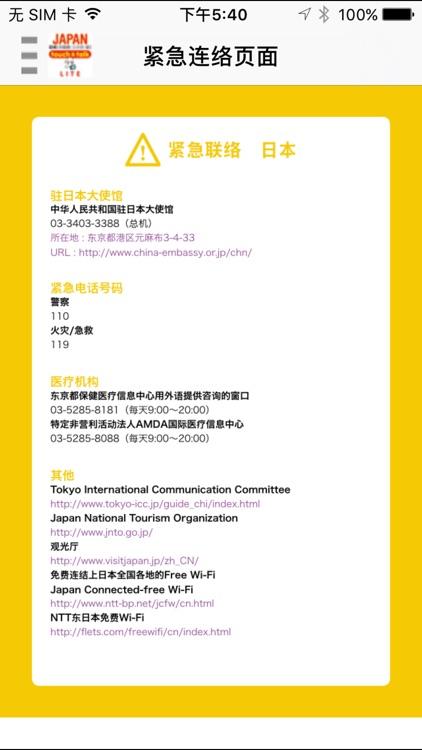 指指通会话 中文―日本 touch&talk (LITE) screenshot-3