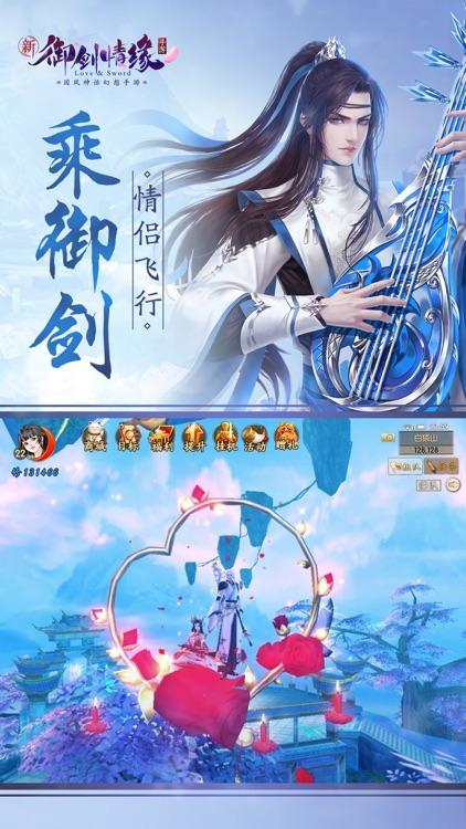 御剑情缘 官方正版 screenshot-3