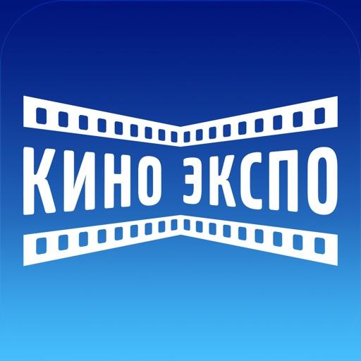 Кино Экспо - Международный форум и выставка