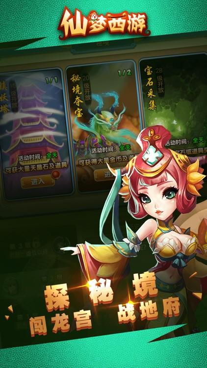 仙梦西游-修仙类寻仙问道手游 screenshot-4