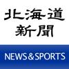 北海道新聞NEWS&SPORTS