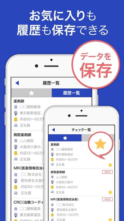 薬剤師求人 薬剤師の就職・転職を支援する仕事検索アプリ screenshot-3