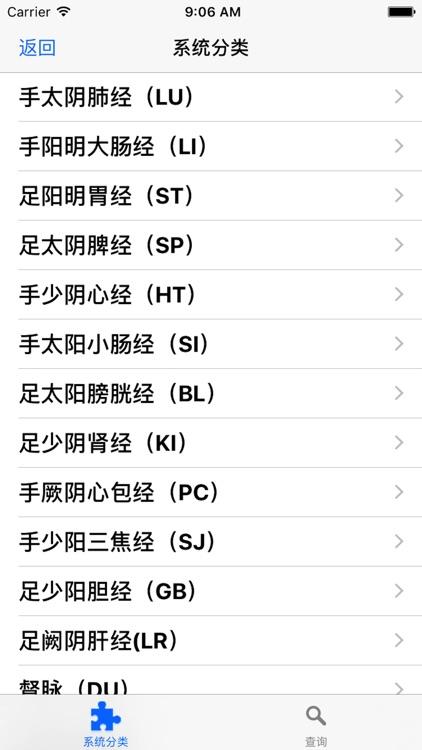 汉英针灸辞典 screenshot-3